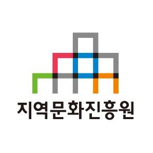 지역문화진흥원_로고.jpg